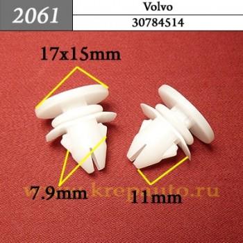 30784514 - Автокрепеж для Volvo