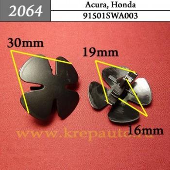 91501SWA003 - Автокрепеж для Acura, Honda