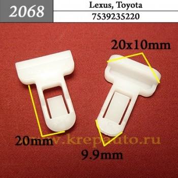 7539235220 - Автокрепеж для Lexus, Toyota