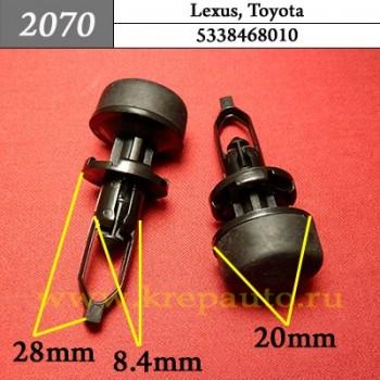 5338468010 - Автокрепеж для Lexus, Toyota