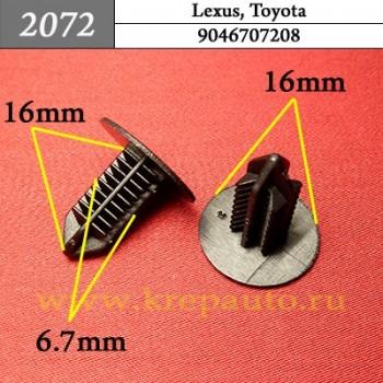 9046707208 - Автокрепеж для Lexus, Toyota