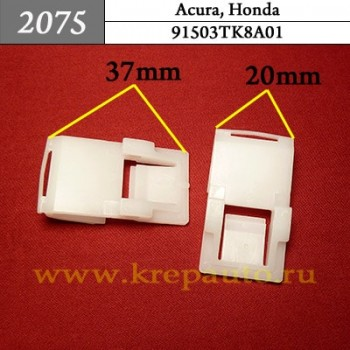 91503TK8A01 - Автокрепеж для Acura, Honda