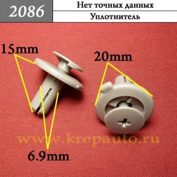 2086 Автокрепеж