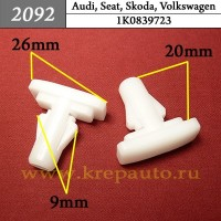 1K0839723 - Автокрепеж для Audi, Seat, Skoda, Volkswagen