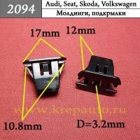 8K0837199 - Автокрепеж для Audi, Seat, Skoda, Volkswagen