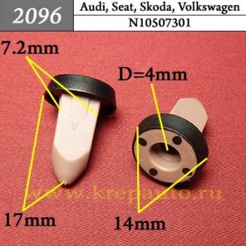 N10507301 - Автокрепеж для Audi, Seat, Skoda, Volkswagen