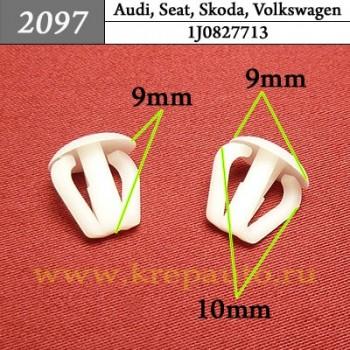 1J0827713 - Автокрепеж для Audi, Seat, Skoda, Volkswagen