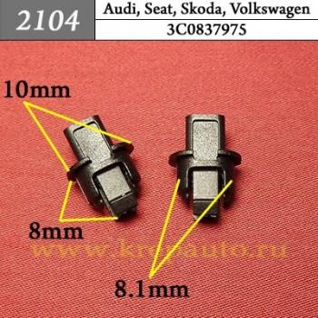 3C0837975 - Автокрепеж для Audi, Seat, Skoda, Volkswagen