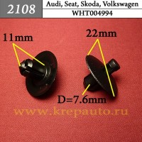 WHT004994 - Автокрепеж для Audi, Seat, Skoda, Volkswagen