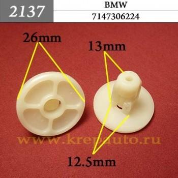 7147306224 - Автокрепеж для BMW