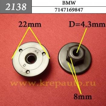 7147169847 - Автокрепеж для BMW