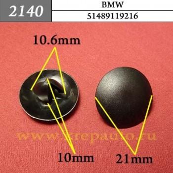 51489119216 - Автокрепеж для BMW