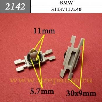 51137117240 - Автокрепеж для BMW