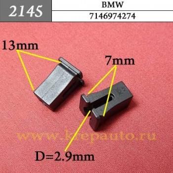 7146974274 - Автокрепеж для BMW