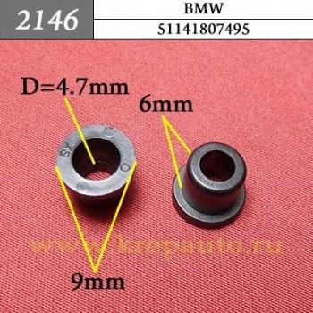 51141807495 - Автокрепеж для BMW