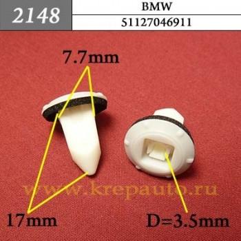 51127046911 - Автокрепеж для BMW