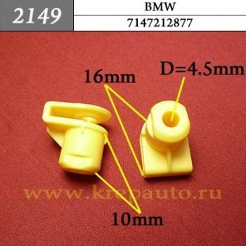7147212877 - Автокрепеж для BMW