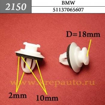 51137065607 - Автокрепеж для BMW