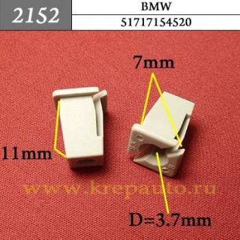 51717154520 - Автокрепеж для BMW