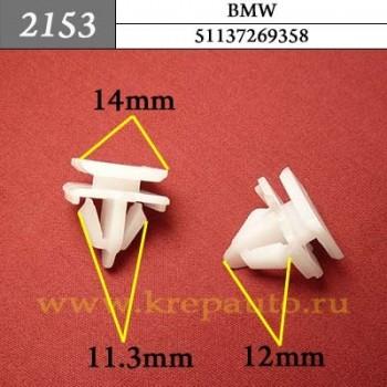 51137269358 - Автокрепеж для BMW