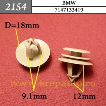 7147133419 - Автокрепеж для BMW