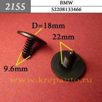 52208133466 - Автокрепеж для BMW