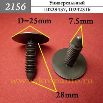 10229437/10242316 - Автокрепеж универсальный