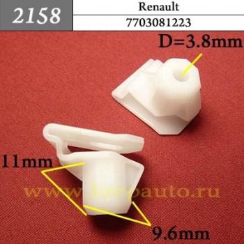 7703081223 - Автокрепеж для Renault