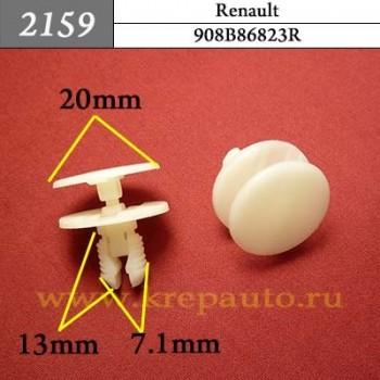 908B86823R - Автокрепеж для Renault