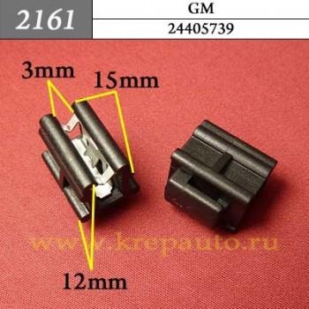 24405739 - Автокрепеж для GM