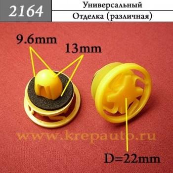 Автокрепеж внутренней отделки желтый