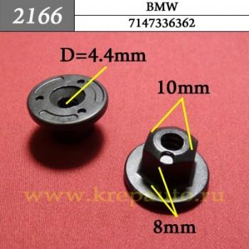 7147336362 - Автокрепеж для BMW