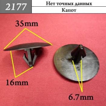 2177 - Автокрепеж для иномарок