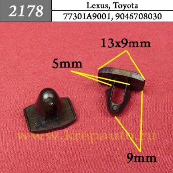 77301A9001 , 9046708030  - Автокрепеж для Lexus, Toyota