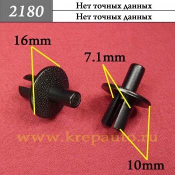 2180 - Автокрепеж для иномарок