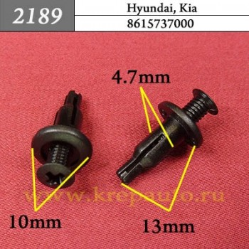 8615737000 - Автокрепеж для Hyundai, Kia
