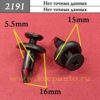 2191 - Автокрепеж для иномарок