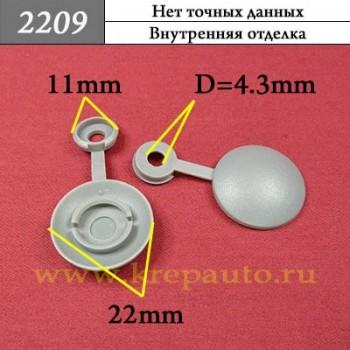 2209 - Автокрепеж для иномарок