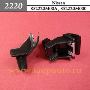 852220M00A , 852220M000 - Автокрепеж для Nissan