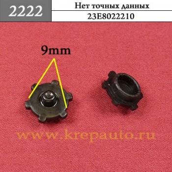 23E8022210 - Автокрепеж для иномарок