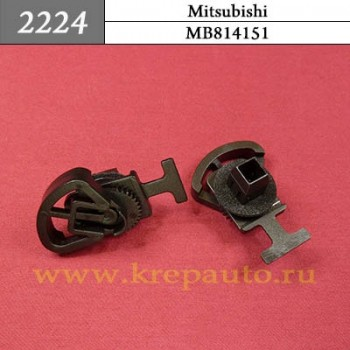 MB814151 - Автокрепеж для Mitsubishi