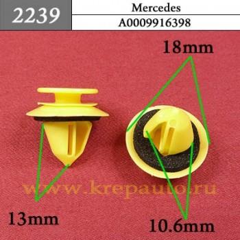 A0009916398  - Автокрепеж для Mercedes