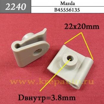 B45556135  - Автокрепеж для Mazda