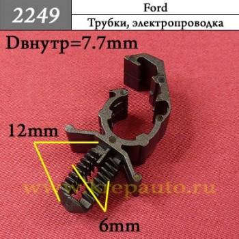 2249 - Автокрепеж для Ford