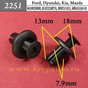8659028000 , 0G0325007A, B09251833 , MB45556143  - Автокрепеж для Ford, Hyundai, Kia, Mazda