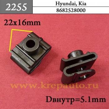 8682528000 - Автокрепеж для Hyundai, Kia
