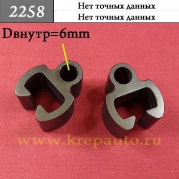 2258 - Автокрепеж для иномарок