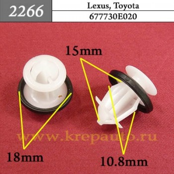 1274977, 90506890 - Автокрепеж для Lexus, Toyota