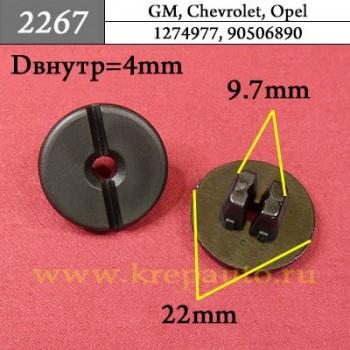 93176656, 4414720, DYC101420, 7703077368 - Автокрепеж для GM, Chevrolet, Opel