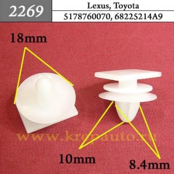 2269 - Автокрепеж для Lexus, Toyota